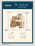 皇巢北郡3室2厅2卫103平方米户型图