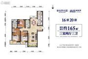 尚景・新世界3室2厅3卫165平方米户型图