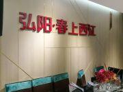 弘阳春上西江实景图