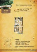 裕华・香颂2室2厅2卫0平方米户型图