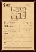 高速时代华府3室2厅1卫116平方米户型图
