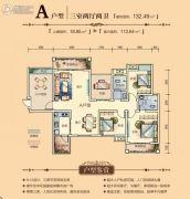 1号公馆3室2厅2卫132平方米户型图