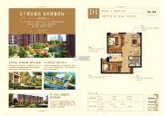 大悦城2室2厅1卫73平方米户型图