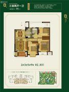 名城国际3室2厅1卫94平方米户型图