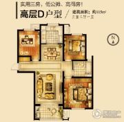 华润国际社区3室2厅1卫115平方米户型图