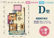 交发・逸家2室2厅1卫89--90平方米户型图
