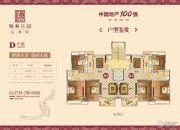 颐和庄园3室2厅1卫105平方米户型图