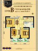 碧水蓝天Ⅱ期蓝山花园3室2厅1卫92--93平方米户型图