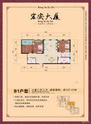 宏安大厦3室2厅2卫107平方米户型图