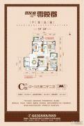 创发城・零陵郡3室2厅2卫150平方米户型图
