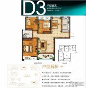 谦祥万和城3室2厅1卫111平方米户型图