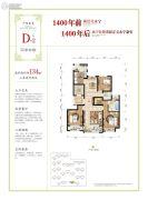 永宁公馆3室2厅2卫134平方米户型图