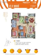 阳光城・甜橙4室2厅3卫145平方米户型图