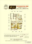 润和・南岸花城3室2厅1卫120平方米户型图