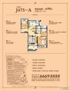 南通碧桂园3室2厅1卫90平方米户型图