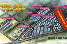 同价位楼盘:恒大国际家居广场效果图