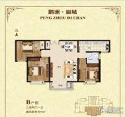 鹏洲 丽城3室2厅1卫96平方米户型图