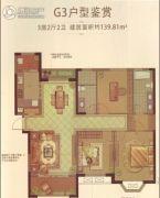 兰州・大名城3室2厅2卫139平方米户型图