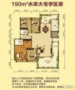 华英城三期4室2厅3卫190平方米户型图