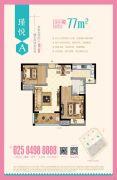 恒大悦澜湾2室2厅1卫77平方米户型图