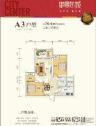 御景东城2室2厅1卫79平方米户型图