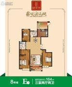 盛世新天地3室2厅2卫164平方米户型图