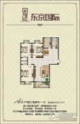 东京国际3室2厅1卫124平方米户型图