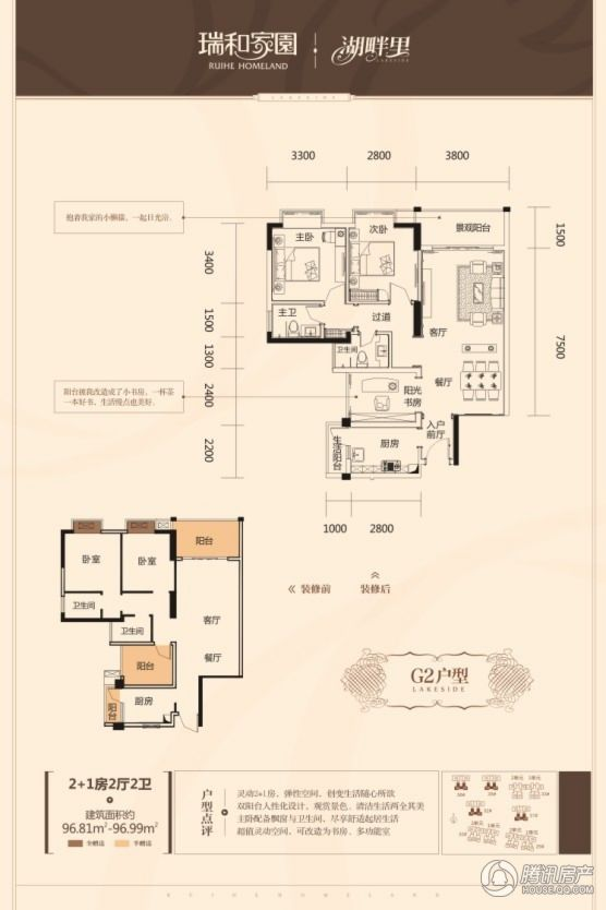 > 南宁瑞和家园户型图