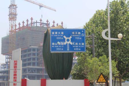 中豪国际星城