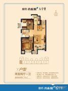 廊坊孔雀城・大学里2室2厅1卫70平方米户型图