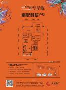 荔园・悦享星醍4室2厅3卫168平方米户型图