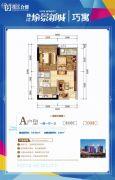 珠江・愉景新城1室1厅1卫54平方米户型图