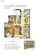 世欧王庄3室2厅2卫130平方米户型图