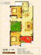 宝庆府邸・和园2室2厅1卫94平方米户型图