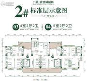 广垦铜锣湖新城4室2厅2卫139--158平方米户型图