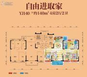 碧桂园・南城首府4室2厅2卫140平方米户型图