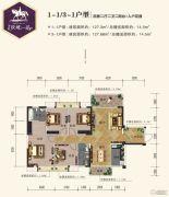 钦城一品4室2厅2卫127平方米户型图