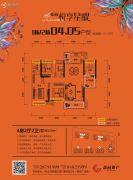 荔园・悦享星醍4室2厅2卫123平方米户型图