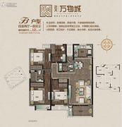 正大万物城4室1厅2卫121平方米户型图