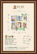 和兴・怡景3室2厅2卫129平方米户型图