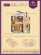 恒大帝景(备案名:聚亨景园)3室2厅1卫112平方米户型图