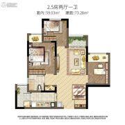 西永9号2室2厅1卫59平方米户型图