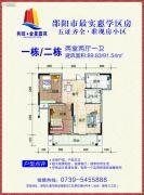 和旺・金星嘉苑2室2厅1卫89--91平方米户型图
