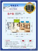 博雅蓝天2室2厅1卫80平方米户型图