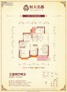 恒大名都3室2厅2卫122平方米户型图
