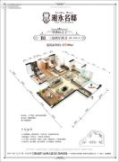 湘永名邸3室2厅2卫117平方米户型图