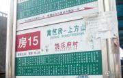 中国铁建・原香漫谷配套图