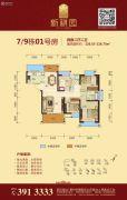 新祺园4室2厅2卫126平方米户型图