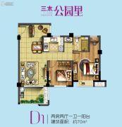 三木・公园里2室2厅1卫70平方米户型图