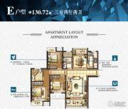 CBD楚世家3室2厅2卫130平方米户型图